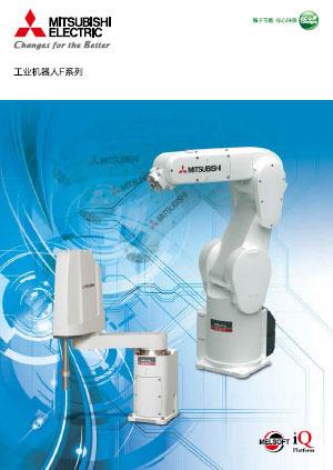 F系列工业机器人样本