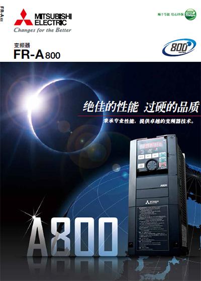 FR-A800样本