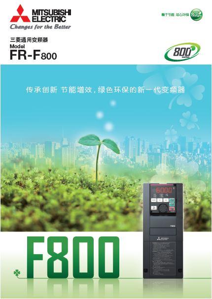 F800样本