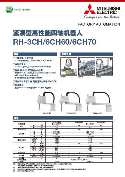 RH-3CH_6CH