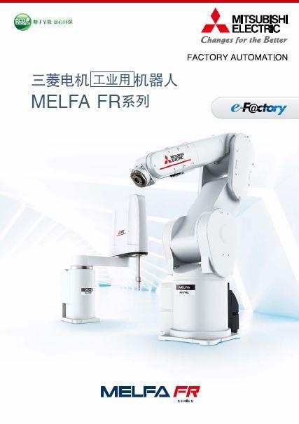 MELFA-FR系列机器人