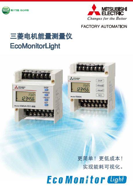 三菱能量测量仪ECO MONITOR Light