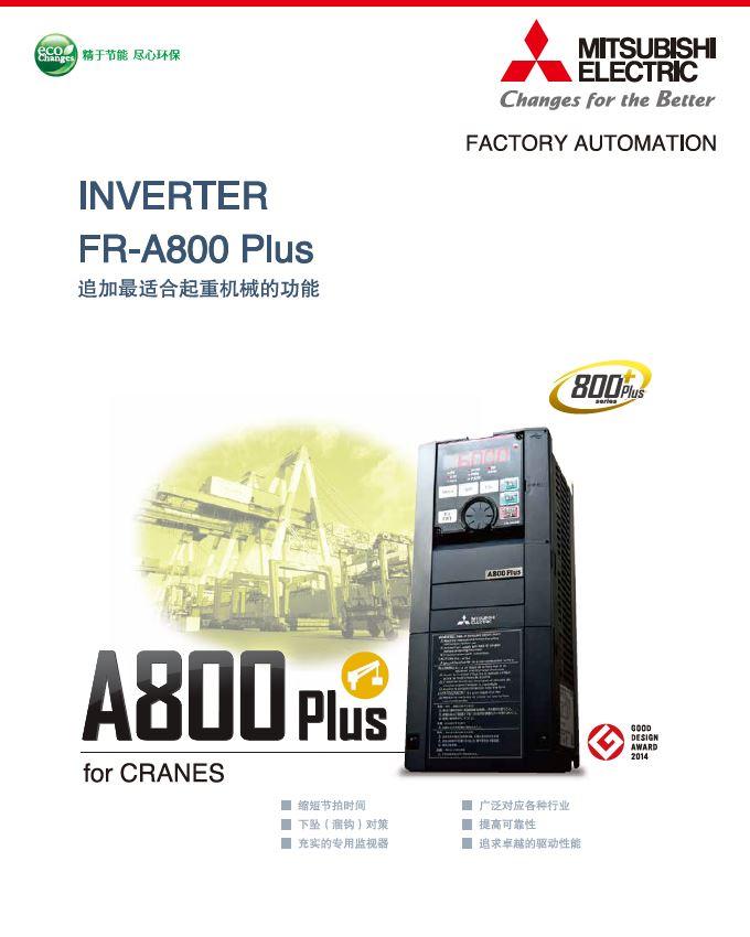 A800Plus FR-A800-CRN 起重行业专用型样本