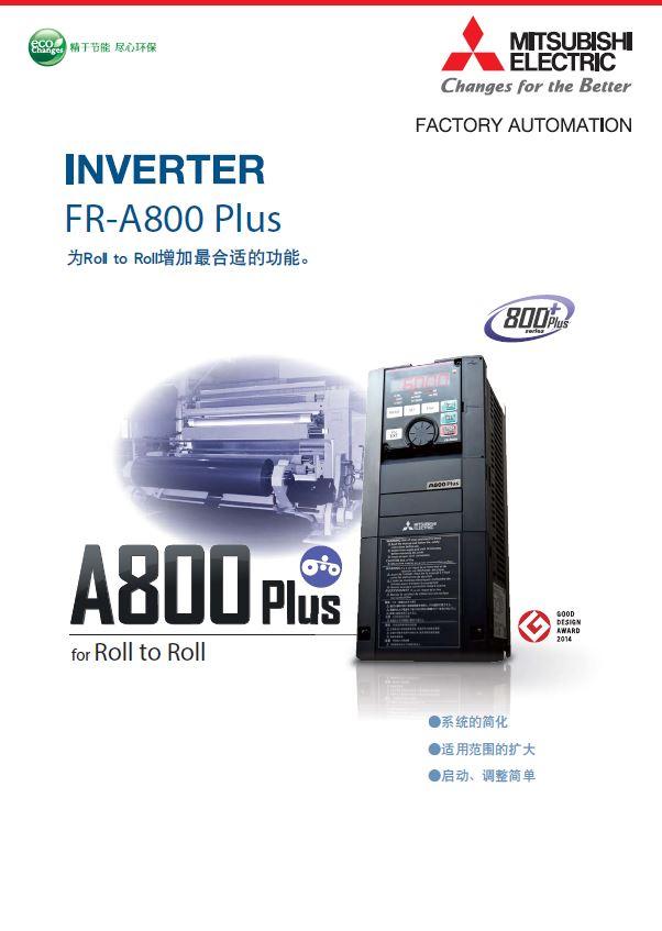 A800Plus FR-A800-R2R 卷绕行业专用型样本