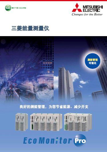 三菱能量测量仪EcoMonitor Pro