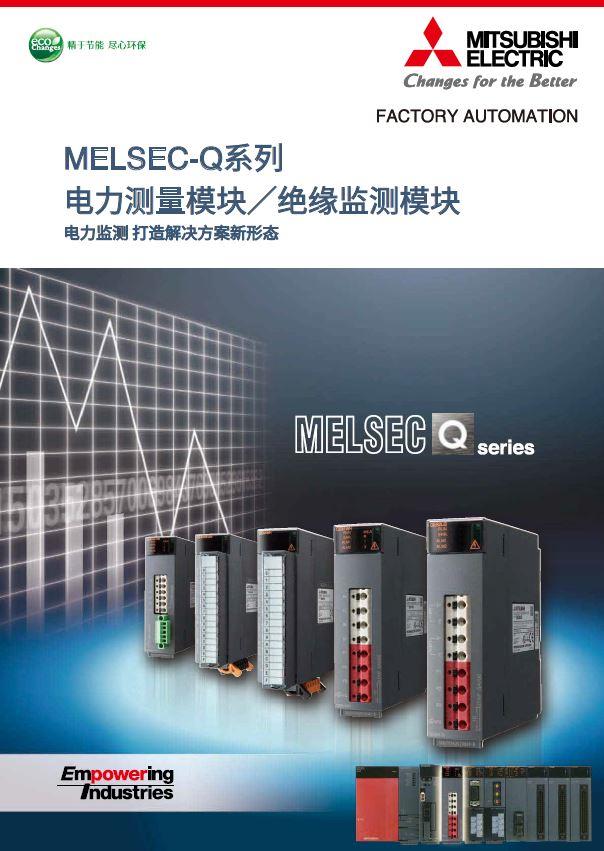 MELSEC-Q系列 电力测量模块&绝缘监测模块