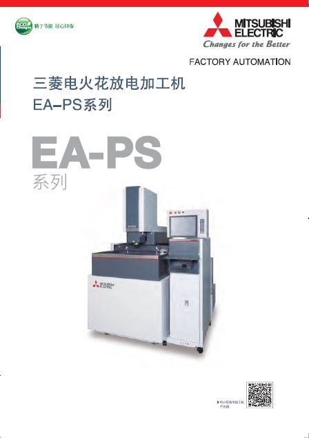电火花放电加工机EA-PS系列