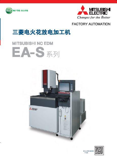 电火花放电加工机EA-S系列