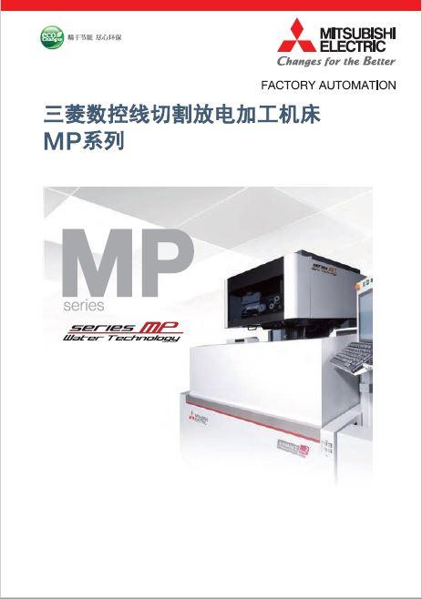 线切割放电加工机MP系列
