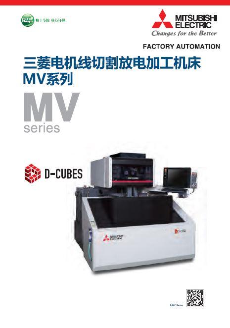 线切割放电加工机MV系列