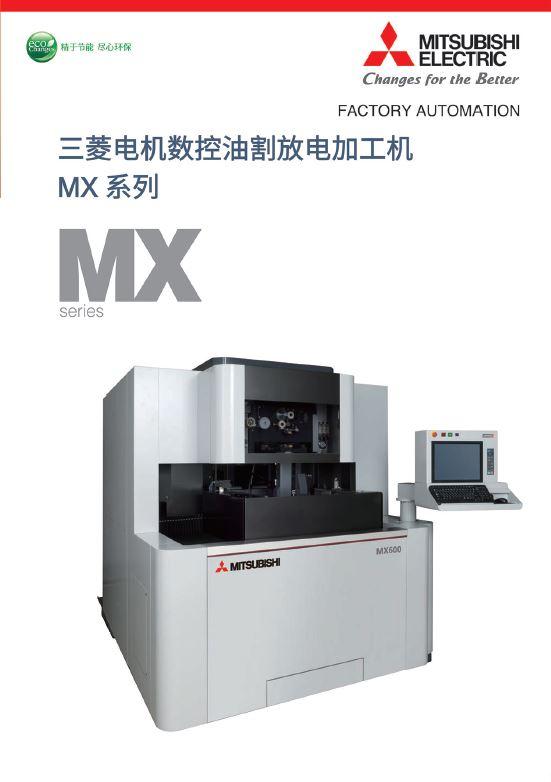 线切割MX600油割机
