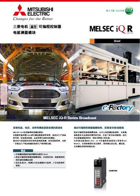MELSEC iQ-R系列电能测量模块