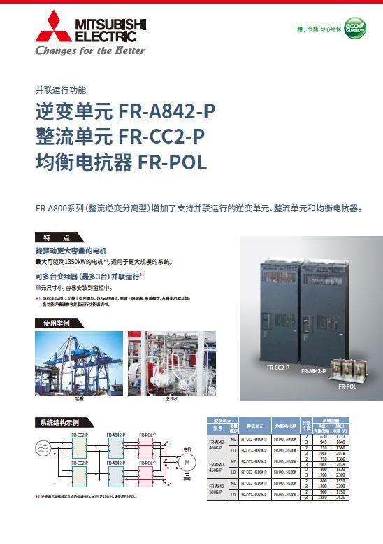 A800-P 并联运行产品