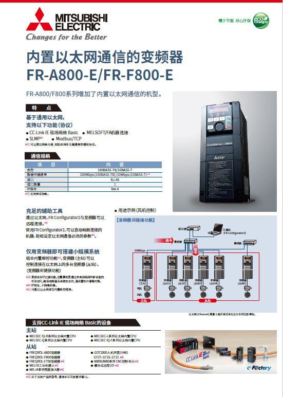 FR-A800-E FR-F800-E 内置以太网通信产品