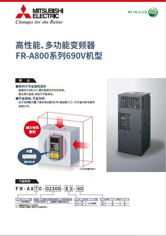 FR-A800系列690V机型