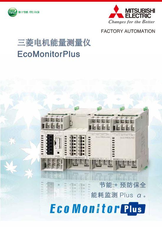 能量测量仪EcoMonitor Plus