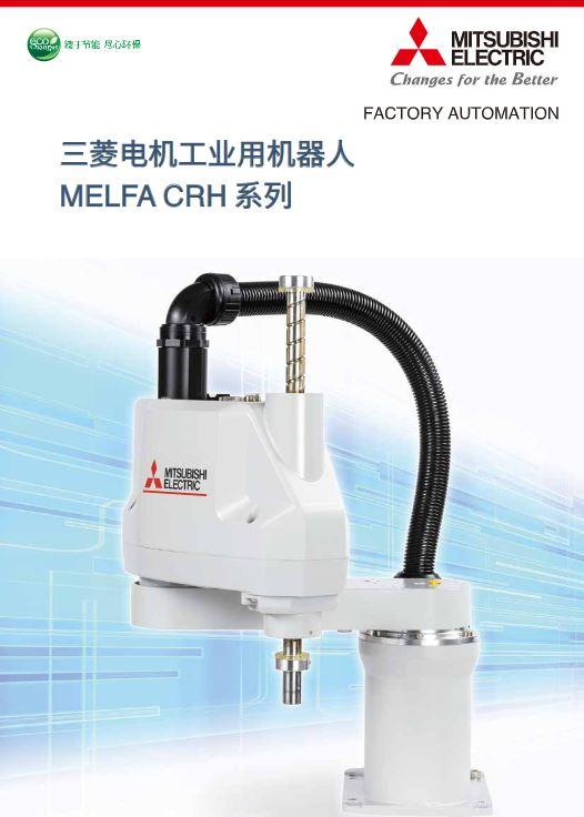 MELFA CRH系列机器人