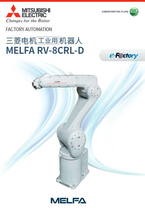 MELFA RV-8CRL机器人