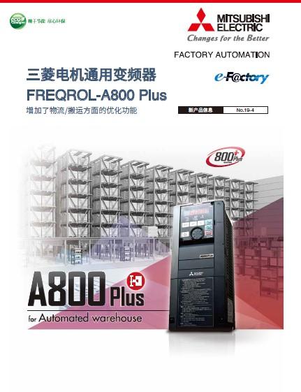 A800-AWH物流行业变频器