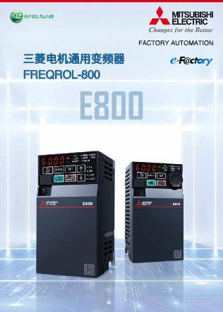 FR-E800系列变频器