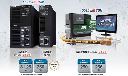 三菱全新MR-J5系列伺服系統開始銷售(圖3)