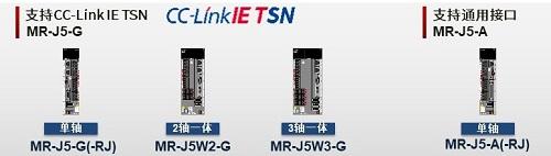三菱全新MR-J5系列伺服系統開始銷售(圖5)