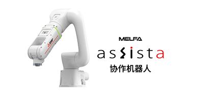 新产品协作机器人MELFA ASSISTA 重磅发布
