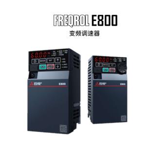 E800变频器