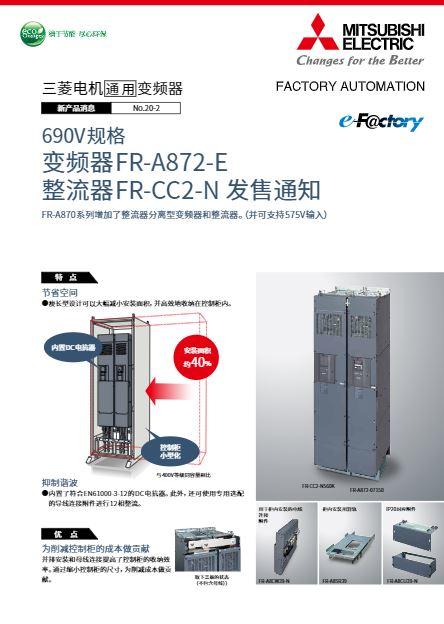 FR-A872瘦长型通用产品