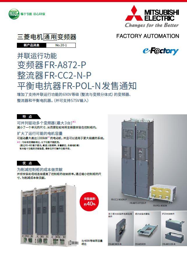FR-A872-P瘦长型并联运行产品