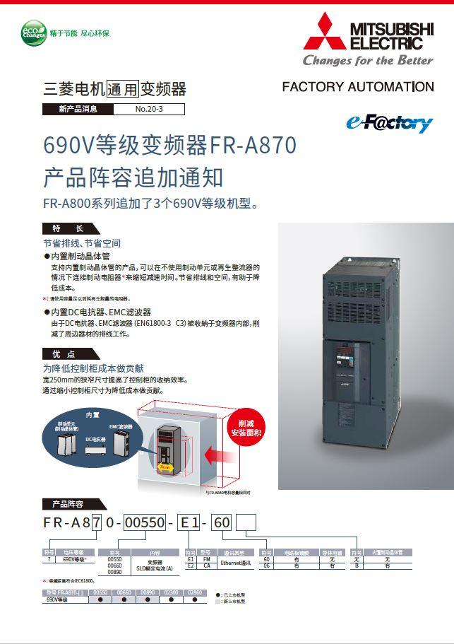 FR-A800系列690V机型45KW-75KW