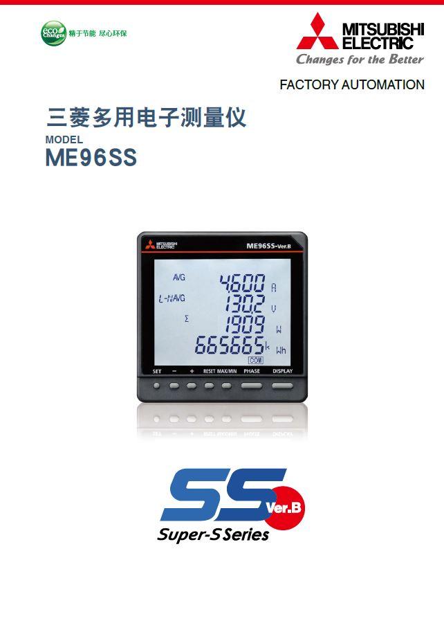 多用电子测量仪ME96SS