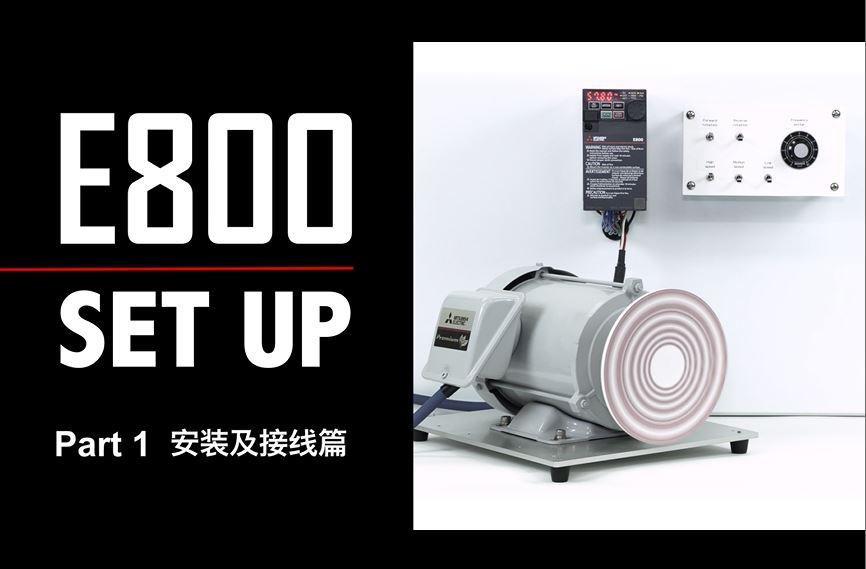 FR-E800经济型矢量变频器