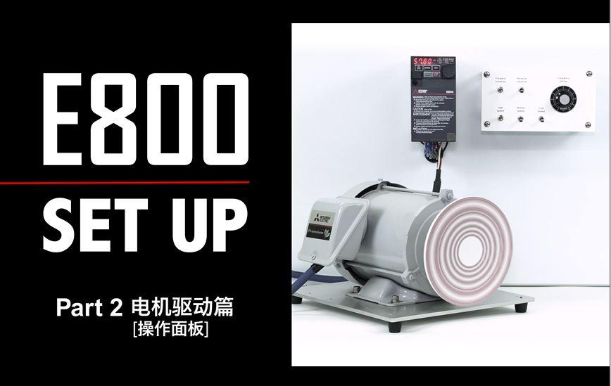 FR-E800电动机驱动-操作面板