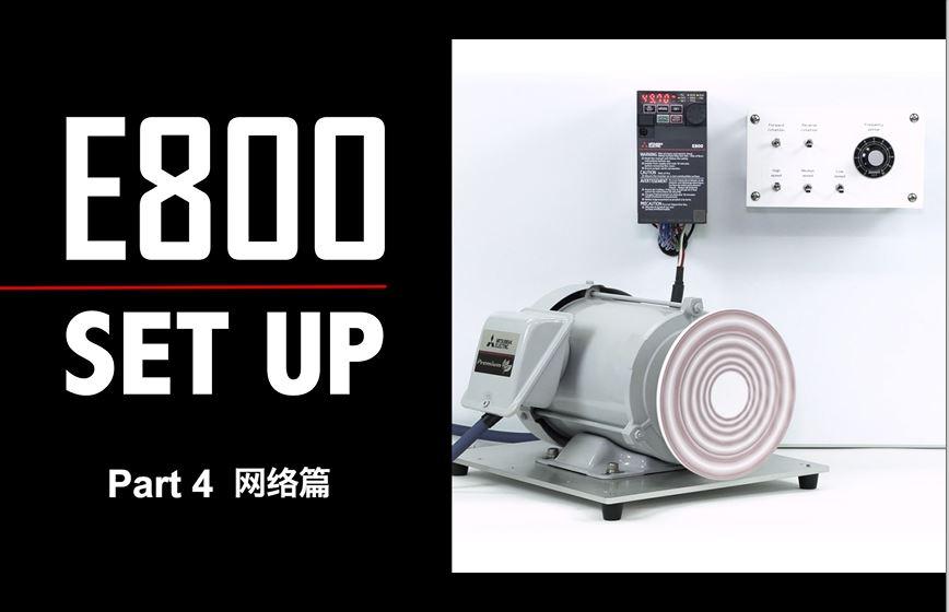 FR-E800网络篇