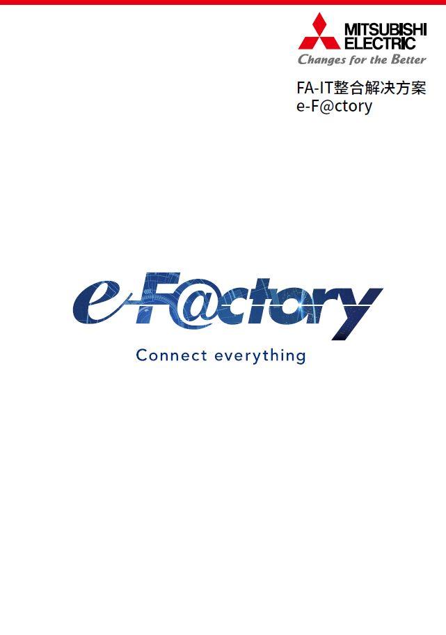 e-F@ctory综合样本