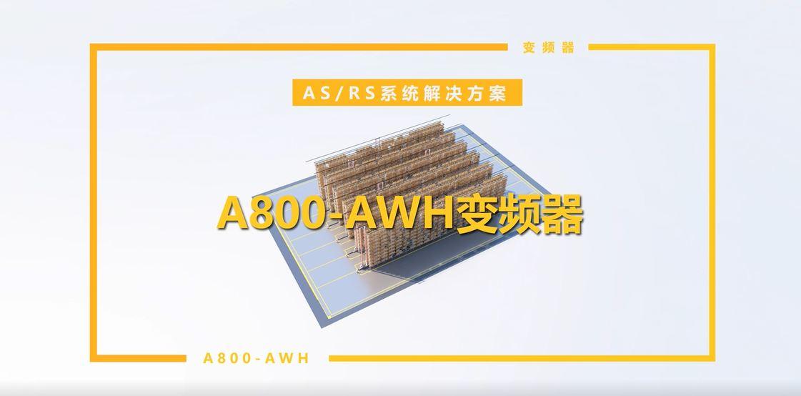 A800-AWH物流专用型变频器