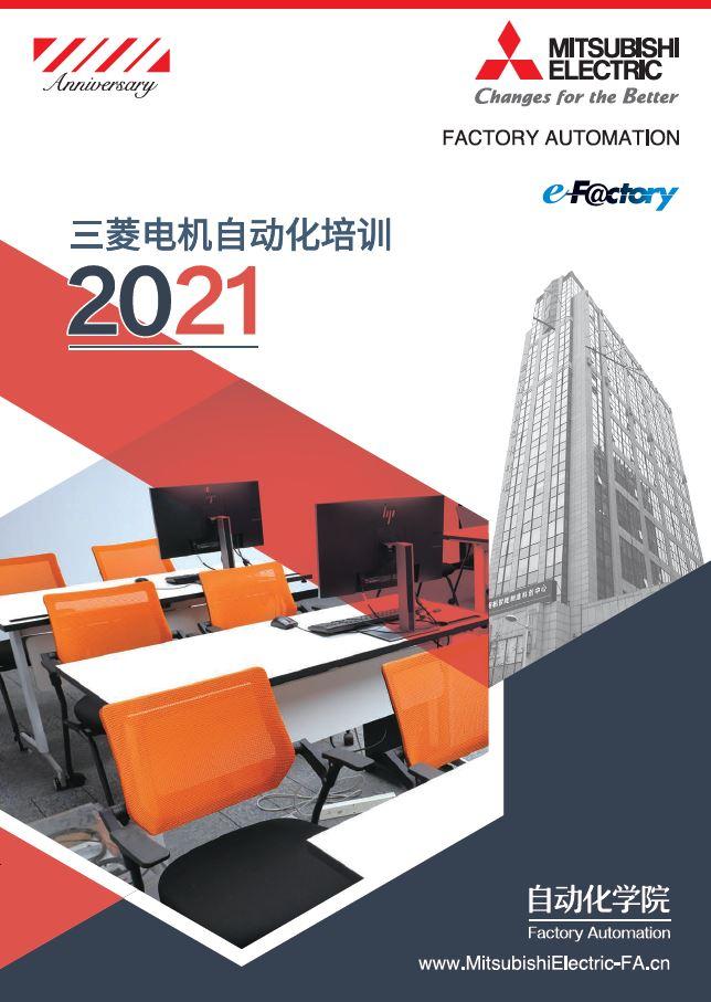 培训样本2021
