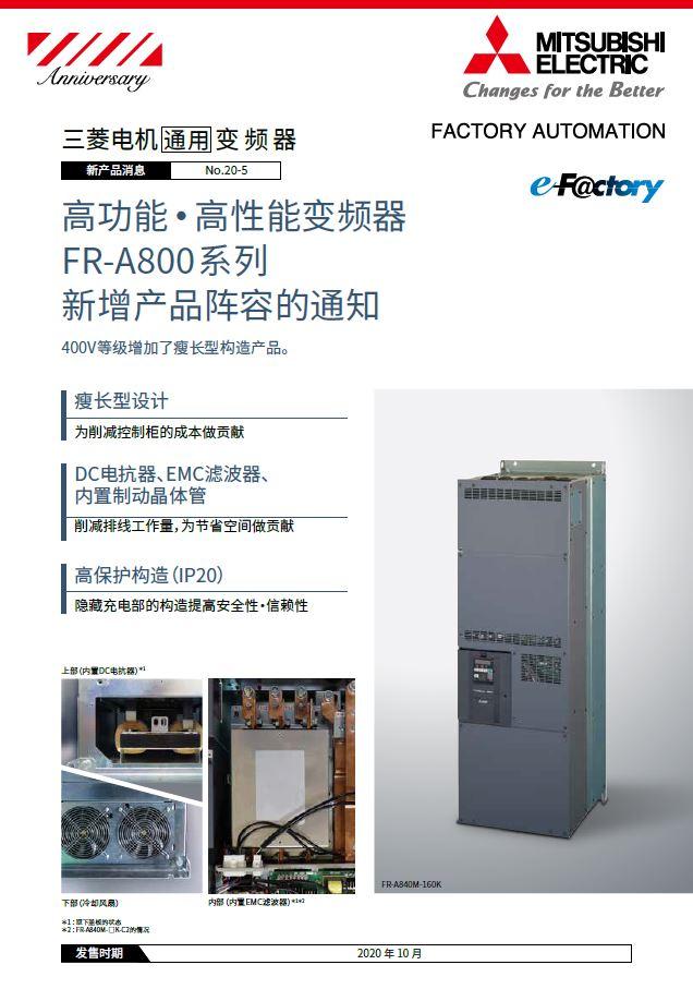 A840M瘦长型变频器
