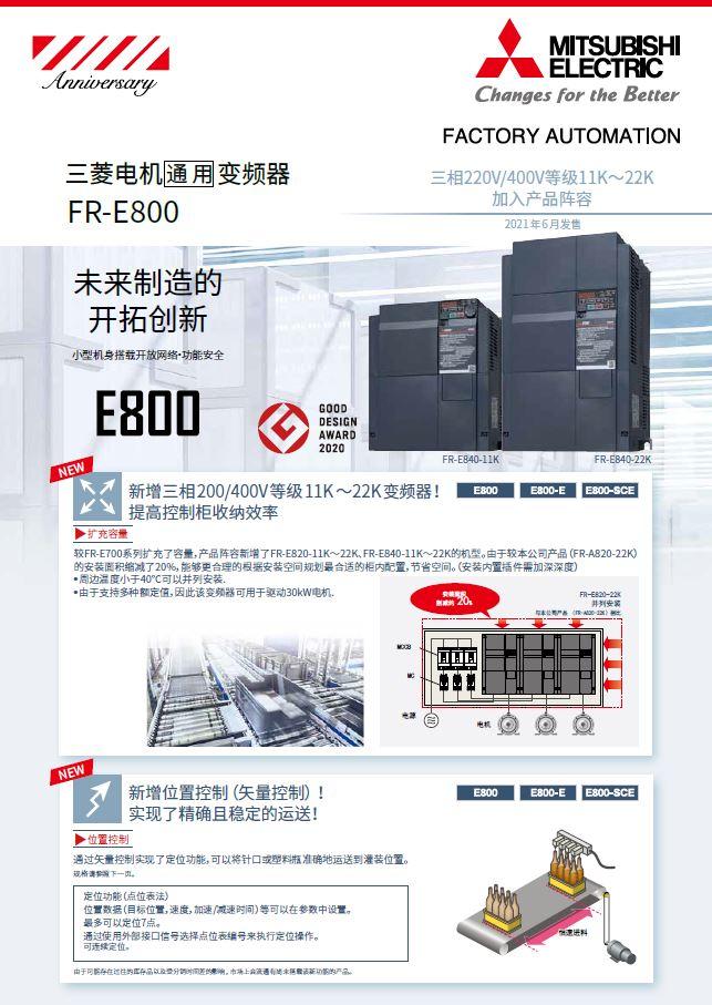 E800(11K-22K)样本