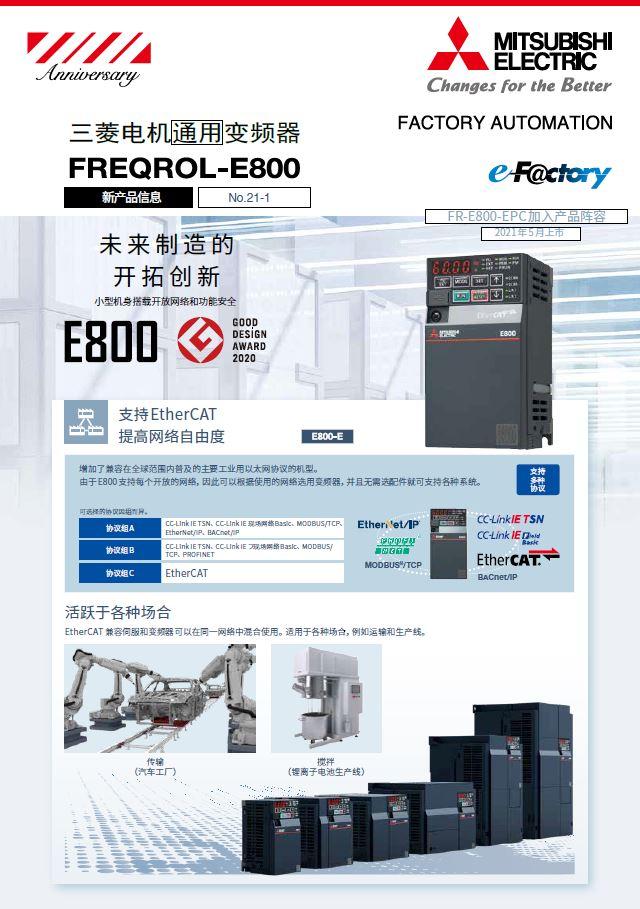 E800-EPC变频器