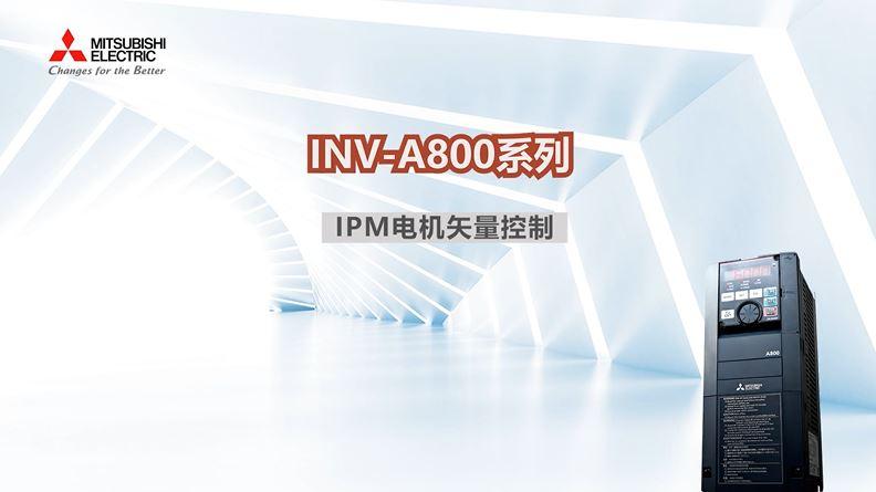 FR-A800系列变频器 IPM 电机矢量控制方法