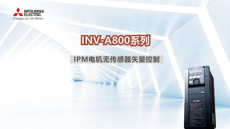 FR-A800系列变频器 IPM 电机无传感器矢量控制方法